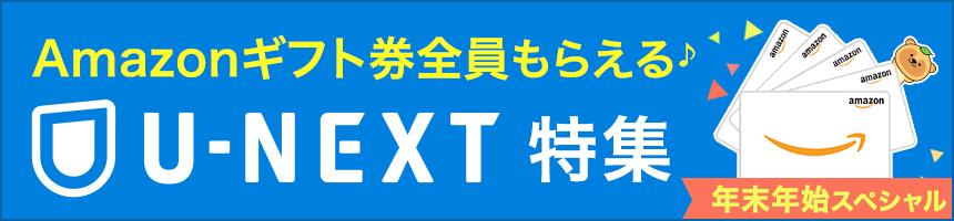 <年末年始スペシャル>U-NEXT特集