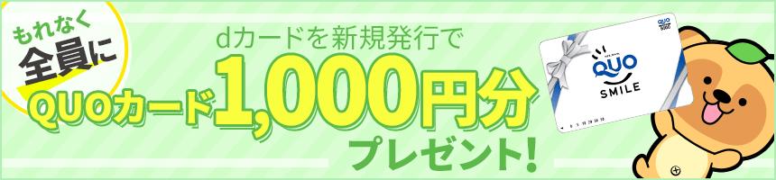 【ドリームメール特別企画】dカードを新規発行すると、もれなく全員にQUOカード1,000円分をプレゼント!