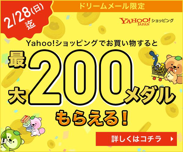 [2月28日迄]ショッピングメダルキャンペーン