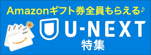 U-NEXT特集