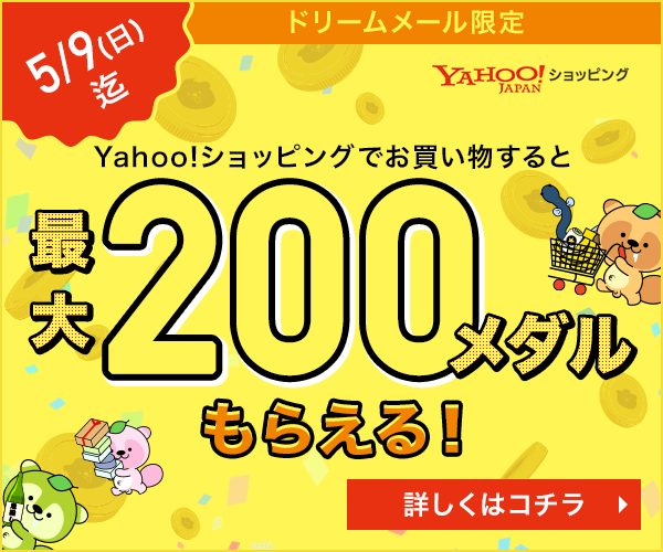 [5月9日迄]ショッピングメダルキャンペーン
