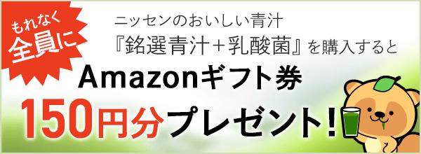 ドリームメール特別企画!もれなく全員にAmazonギフト券プレゼント!