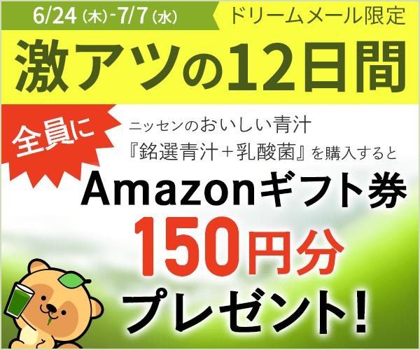 【ドリームメール特別企画】Amazonギフト券プレゼント!