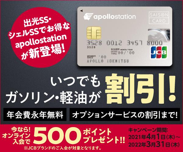 年会費無料「apollostation card」