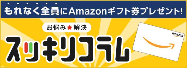 Amazonギフト券がもらえる『お悩み解決☆スッキリコラム』