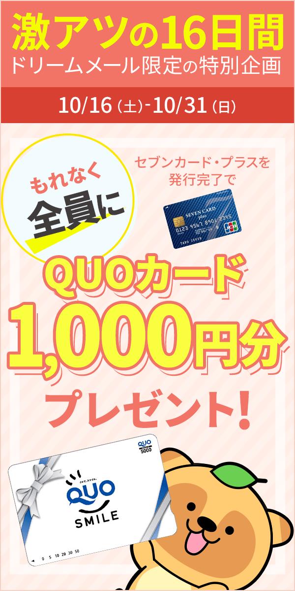 【ドリームメール特別企画】QUOカードプレゼント!