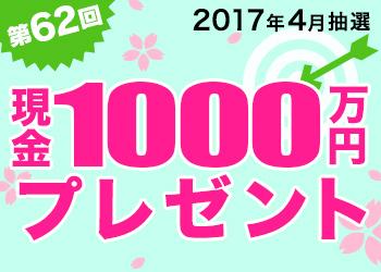 第62回 現金1000万円プレゼント