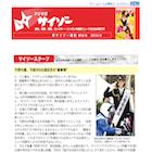 1月19日配信 ドリマガ サイゾー