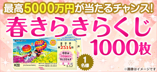 春きらきらくじ 1000枚