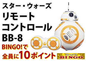 ★BINGO★スター・ウォーズ リモートコントロール BB-8