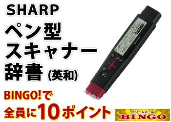 ★BINGO★SHARP ペン型スキャナー辞書(英和)