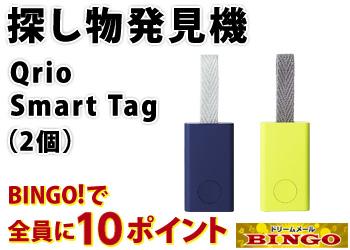 ★BINGO★探し物発見機 Qrio Smart Tag(2個)