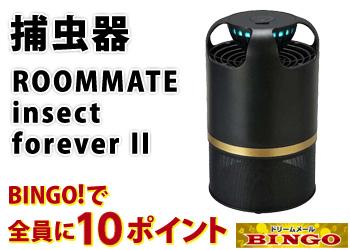 ★BINGO★捕虫器  ROOMMATE insect forever II
