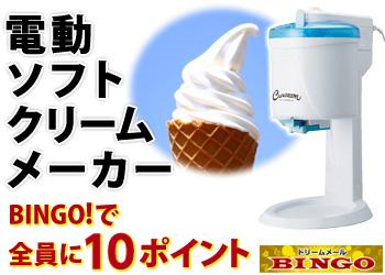★BINGO★電動ソフトクリームメーカー