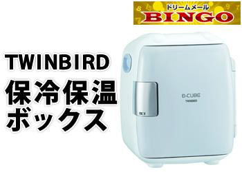 ★BINGO★TWINBIRD 保冷保温ボックス