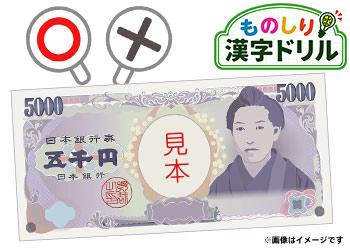 【7月5日分】現金抽選漢字ドリル