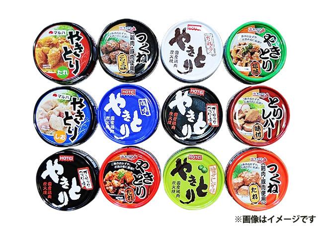 食べくらべ焼き鳥缶セット(12缶)【毎プレ】