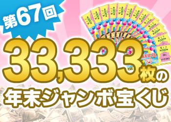 """第67回 1000万円プレゼント """"年末ジャンボ 33,333枚"""""""