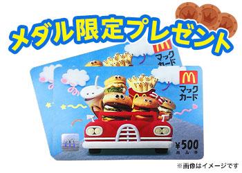 マックカード1000円分×10名様<メダル応募限定>