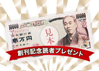 宝くじ購入資金 現金1万円