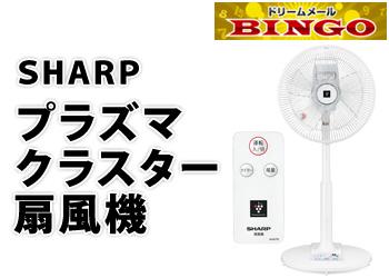 ★BINGO★SHARP プラズマクラスター扇風機