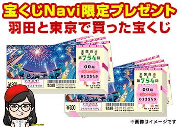 ★宝くじNavi限定★羽田と東京で買ってきた宝くじ