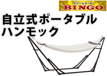 ★BINGO★自立式ポータブルハンモック