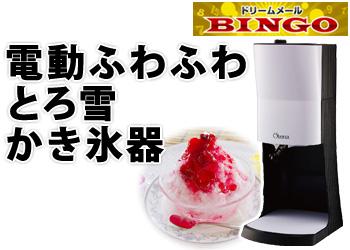 ★BINGO★電動ふわふわとろ雪かき氷器
