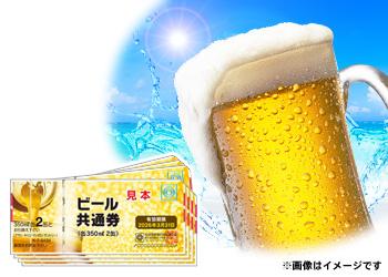 缶ビール【100本分】(ビール共通券50枚)
