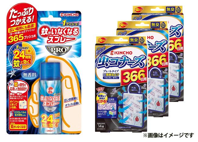 KINCHO 虫コナーズ(3箱)+蚊がいなくなるスプレーPRO【毎プレ】
