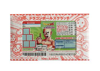 ドラゴンボールスクラッチ 10枚 <東京ご当地プレゼント>
