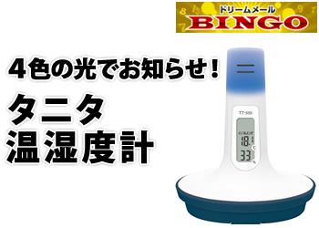 ★BINGO★タニタ 温湿度計