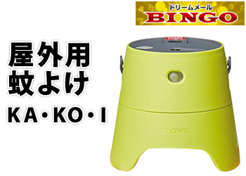 ★BINGO★屋外用蚊よけ KA・KO・I