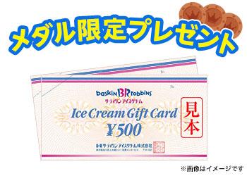 31アイスクリームギフト券1000円分×10名様<メダル応募限定>