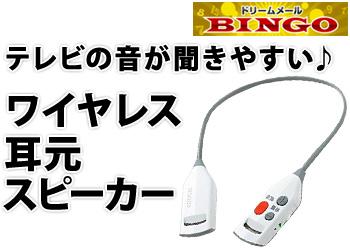 ★BINGO★ワイヤレス 耳元スピーカー