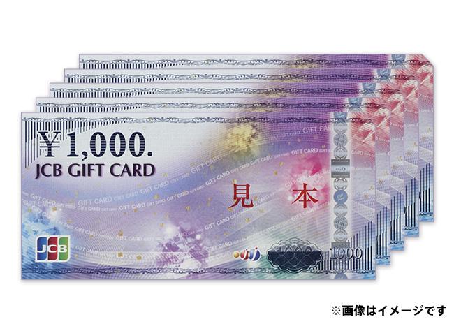 JCBギフトカード 5000円分【毎プレ】