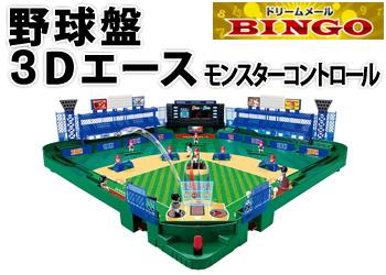 ★BINGO★野球盤3Dエース モンスターコントロール