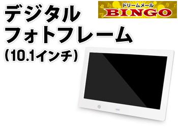 ★BINGO★デジタルフォトフレーム (10.1インチ)