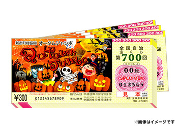 ハロウィンジャンボ20枚【毎プレ】