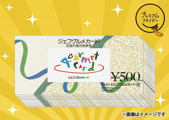 ジェフグルメカード 1万円分【毎プレ】