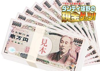 ★★ 現金100万円 ★★ダンディ坂野の現金ゲッツ!