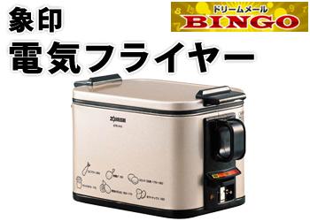 ★BINGO★象印 電気フライヤー