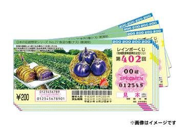 最高当選金額は5000万円!レインボーくじ100枚