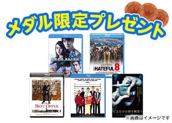 ミステリー・サスペンス映画5作品セット(Blu-ray)<メダル応募限定>