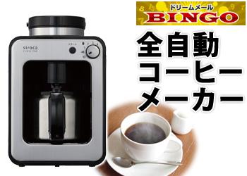 ★BINGO★全自動コーヒーメーカー