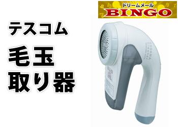 ★BINGO★テスコム 毛玉取り器