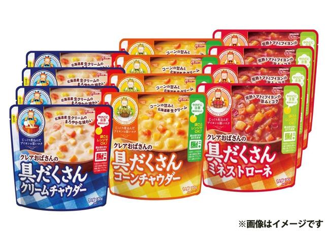 クレアおばさんの具だくさんスープセット(3種×各4袋)【毎プレ】