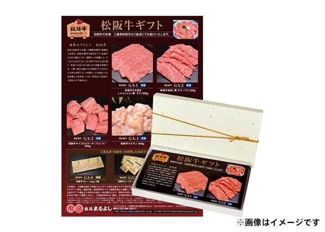 松阪牛 カタログギフト券【毎プレ】