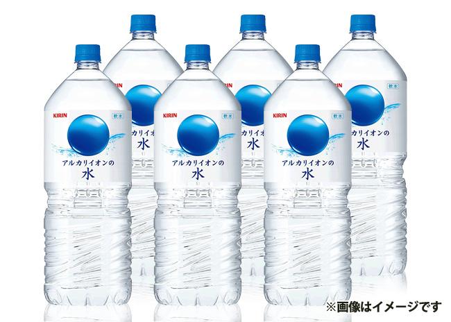 キリン アルカリイオンの水 (2L×6本)2箱セット【毎プレ】