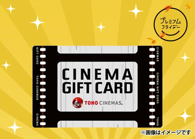 TOHOシネマズギフトカード《1万円分》【毎プレ】